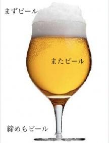 昼のランチタイム・仕事帰りに仲間が揃ったら、まずビール。冷えたビール一年中飲みたい。timein.jp