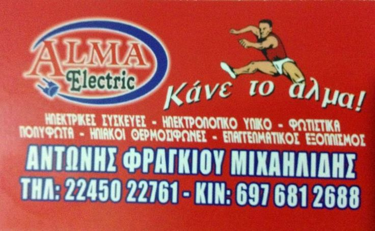 Olympicidea-the dream will become true: ALMA ELECTRIC ΚΑΡΠΑΘΟΥ ΑΝΤΩΝΗΣ ΜΙΧΑΗΛΙΔΗΣ