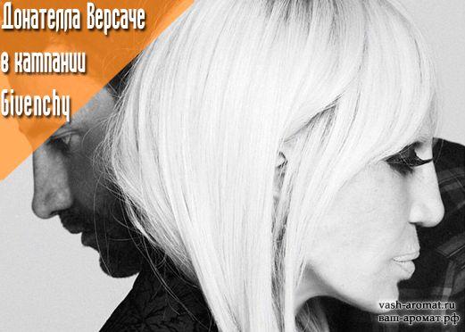 """Как так? Донателла Версаче в рекламной кампании Givenchy - 29 Апреля 2015 - Проект """"Ваш-Аромат.ру"""": духи, другой парфюм, тесты"""