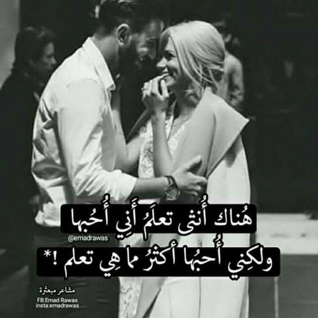 هنالك أنثى تعلم أني أحبها ولكني أحبها أكثر مما هي تعلم Funny Arabic Quotes Words Quotes Love Words