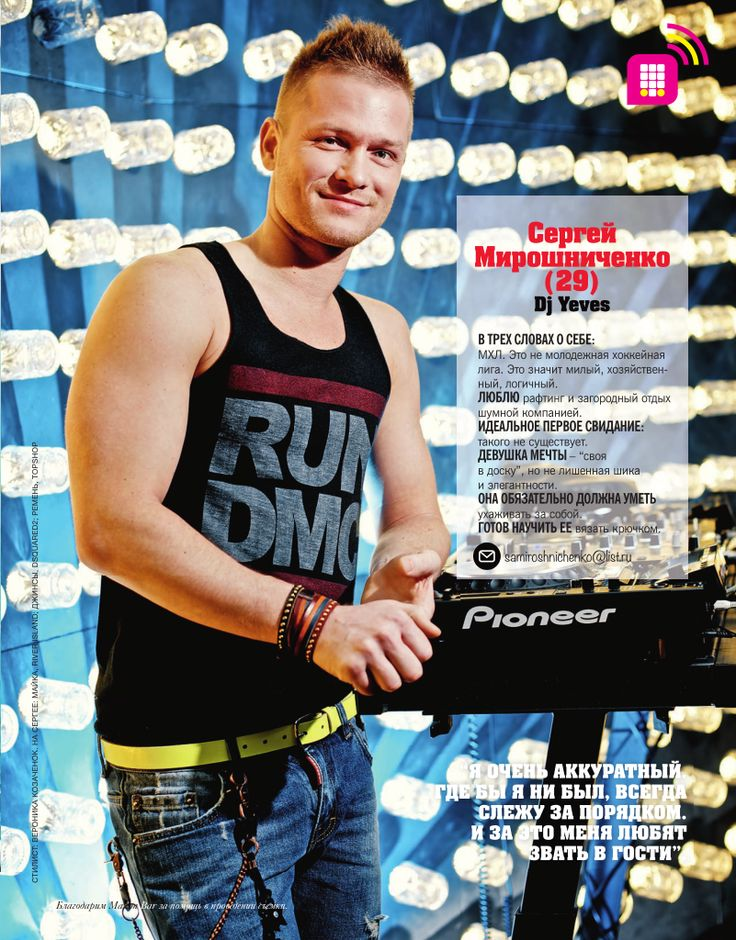 [Russian content] #CosmopolitanRussia enhanced their February 2014 issue with Layar. Scan this page with the @Layar App to unlock extra digital content!