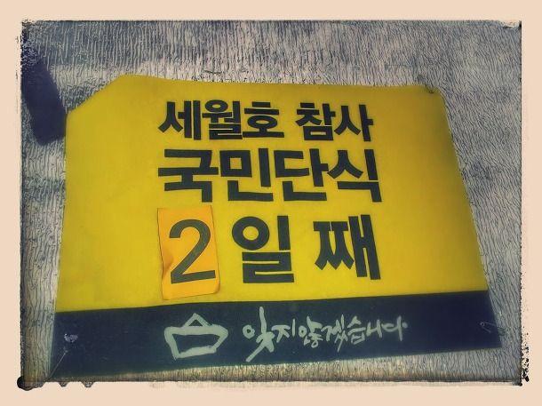 광화문 동조단식 중 목격한 불편한 광경..http://BL0G.kr/177