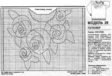 Rose intarsia sweater pattern
