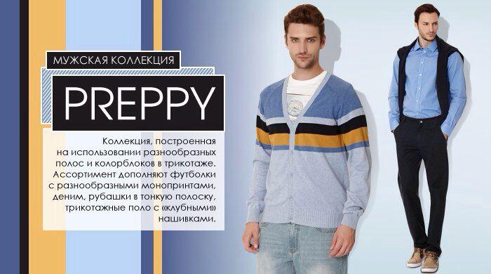 Коллекция выполнена из качественных материалов, очень удобная и стильная, для настоящих мужчин.  http://baonshop.ru/catalog/index/repositoryId/378