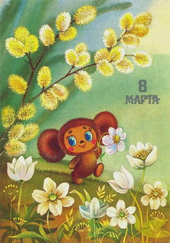 С 8 марта!  http://mplusw.ru/wp-content/uploads/2012/02/otkytki_8_marta_Cheburashaka.jpg