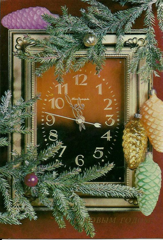 """New-Year""""s tree and clock - Vintage Russian Post card - New Year"""
