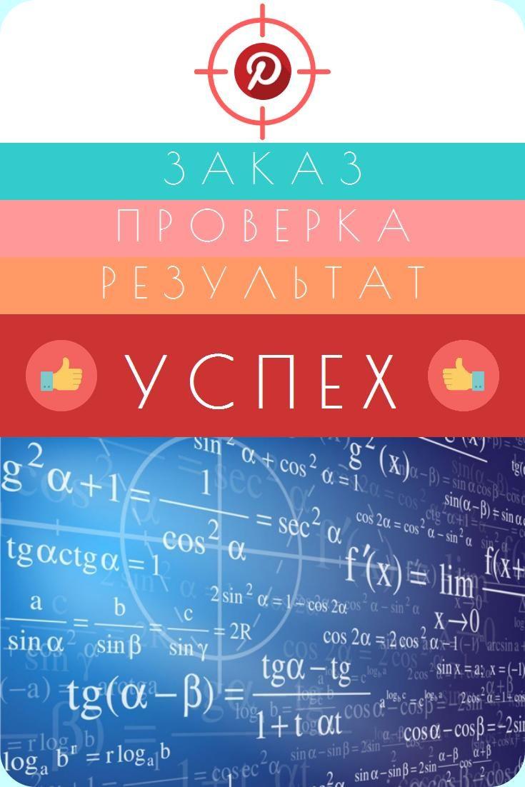 окажу помощь в решении задач по математике #hobbies Дипломная работа #teachers Здравствуйте!  Пришлите свои задачи и скажите, в каком виде Вам необходимо предоставить решение (.doc, .docx, .pdf и т.д.)  Спасибо! #kwork