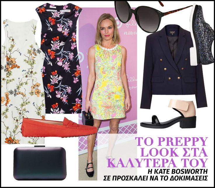 Κate Bosworth: Σε προσκαλεί να δοκιμάσεις το preppy look
