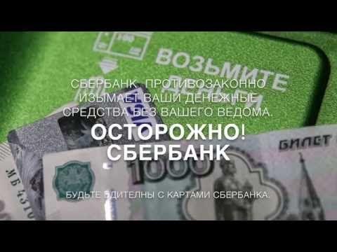 Осторожно СберБанк фокус покус и нет денег - YouTube