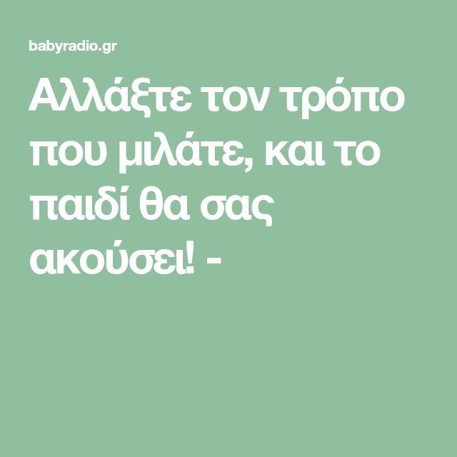 Αλλάξτε τον τρόπο που μιλάτε, και το παιδί θα σας ακούσει! -