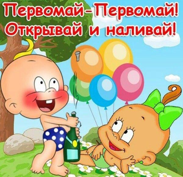 С праздником 1 мая картинки поздравления прикольные