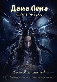 Гледайте филма: Дама Пика: Черен ритуал / Pikovaya dama: Chyornyy obryad (2015). Намерете богата видеотека от онлайн филми на нашия сайт.