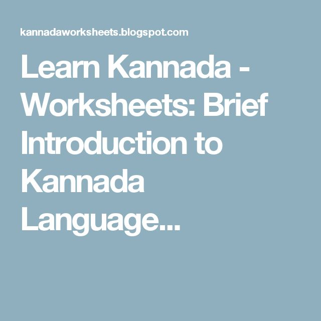 Learn Kannada Worksheets Brief Introduction To Kannada Language Kannada Language Language Worksheets Learning Worksheets