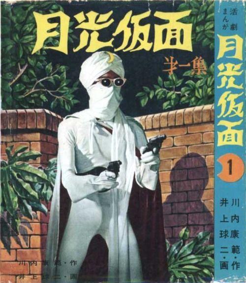 Midnight Mask 月光仮面 Gekkō Kamen