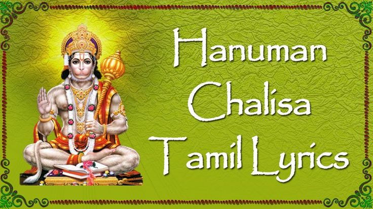 Lord Hanuman Songs - Hanuman Chalisa in Tamil with Lyrics |