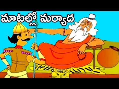 (5) Moral Stories For Children   Matallo Maryadha Short Story   Telugu Kathalu   Mango Kids Telugu - YouTube