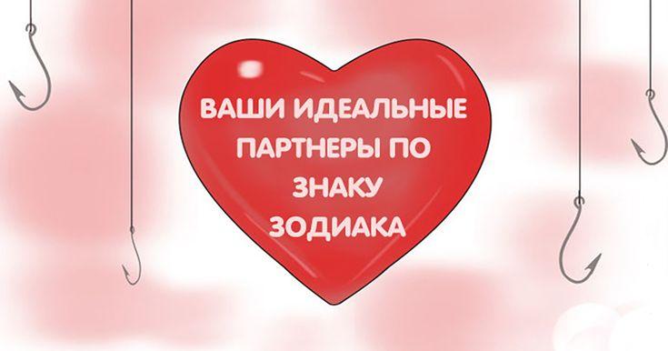 Каждый человек мечтает найти свою истинную любовь, того, кто будет подходить ему, как одна деталь пазла подходит к другой. Но мало у кого это получается…