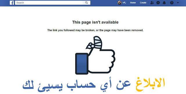 طريقة تعطيل أي حساب فيس بوك يسيئ لك تعطيل الفيس بوك انتهاك How To Remove Blog Blog Posts