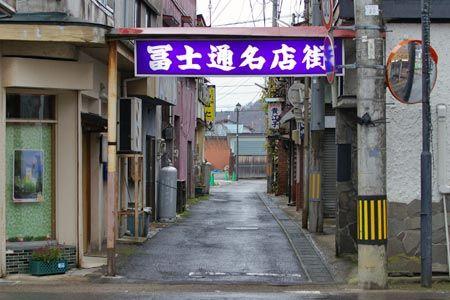 角館の市街にある富士通名店街。モンダンな店舗が軒を連ねます。スナック貴江子。長さは100mに満たない小規模な飲食街ですが、昭和の雰囲気が残っています。