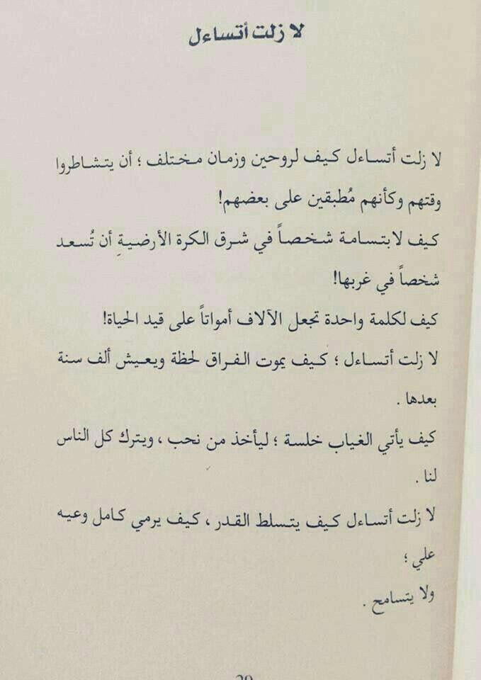 ومازلت أتساءل Inspirational Quotes Quotes Arabic Quotes