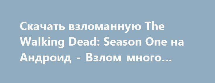 Скачать взломанную The Walking Dead: Season One на Андроид - Взлом много денег http://hack-droider.ru/1128-skachat-vzlomannuyu-the-walking-dead-season-one-na-android-vzlom-mnogo-deneg.html