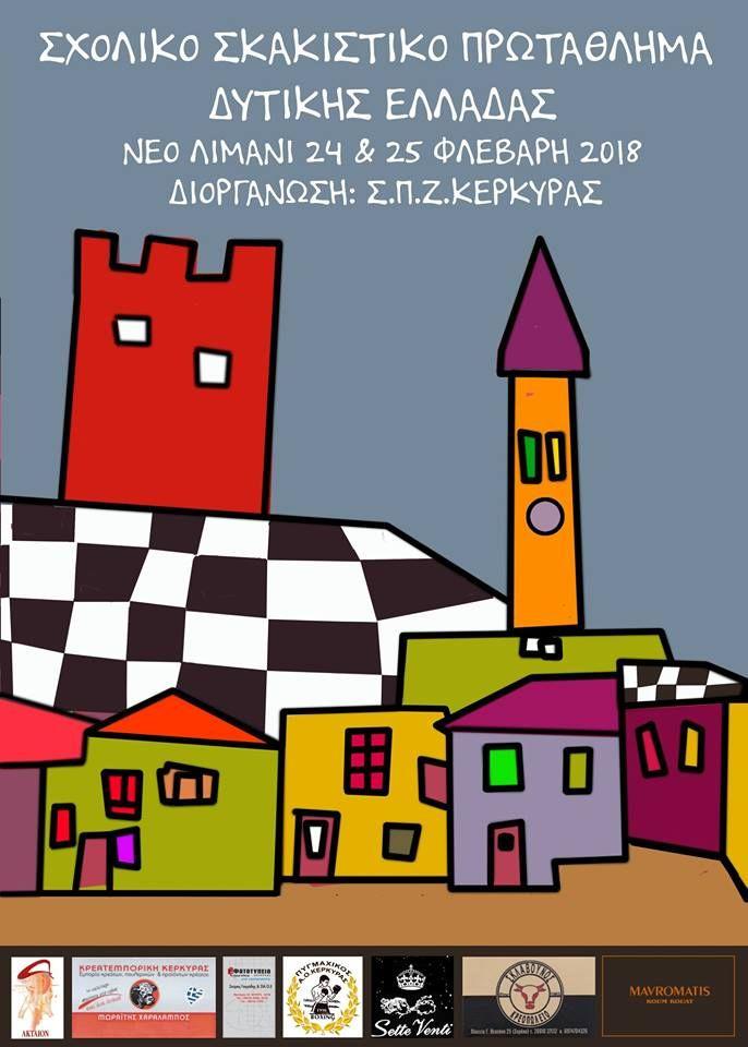Στην Κέρκυρα το σχολικό σκακιστικό πρωτάθλημα Δυτικής Ελλάδας