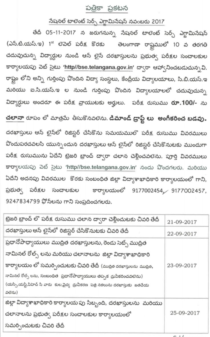 Telangana TS NTSE NMMS 2017 Online Application Last Date 21-09-2017  | Teacher4us.Com|AP, TS Latest News-2017