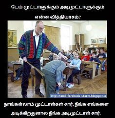 Student Teacher Tamil Joke ..!!!