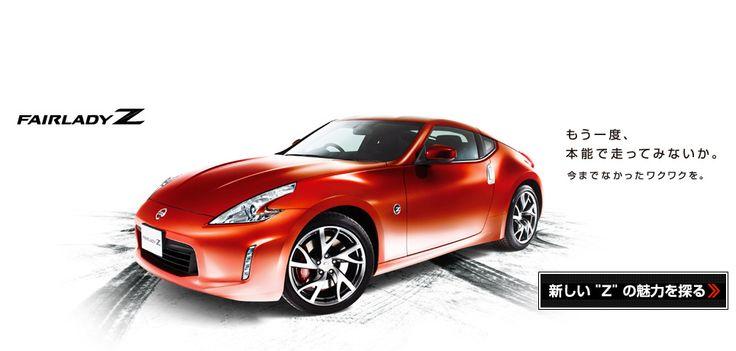 日産:フェアレディZ [ Z ] スポーツ&スペシャリティ/SUV Webカタログ トップ