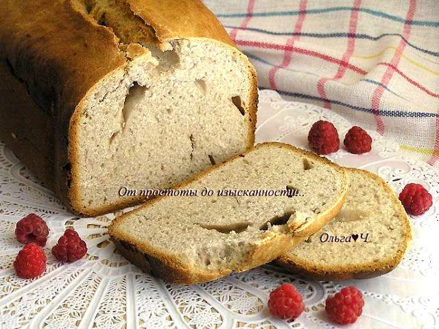 От простоты до изысканности...: Фламандский хлеб с малиной