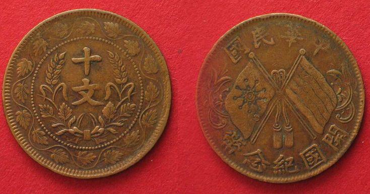 1920 China CHINA - REPUBLIC 10 Cash ND(1920) copper VF # 90358 ss
