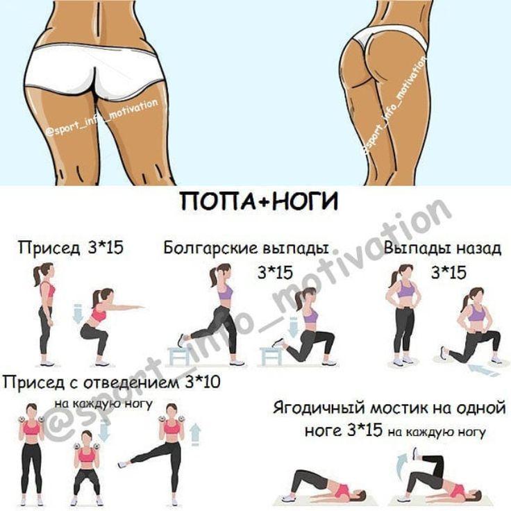 Упражнения В Картинках Чтобы Похудела Попа. Как просто и быстро похудеть в попе, бедрах и ляшках: эффективный комплекс мер