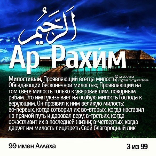 картинки с именами аллаха на русском оно