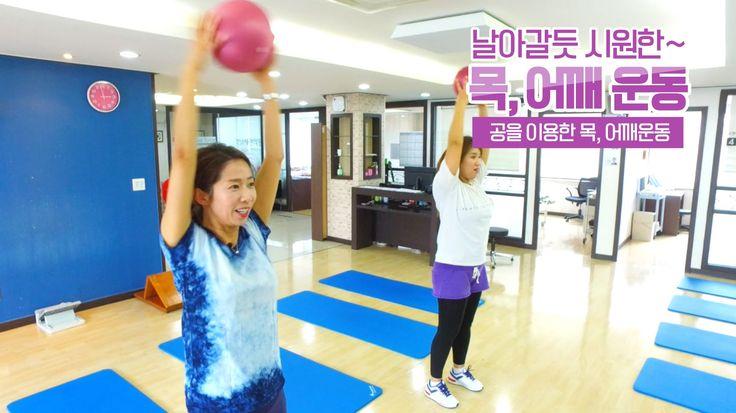[페북닥터김수연] 시원해서 날아갈것 같은 목, 어깨 운동~