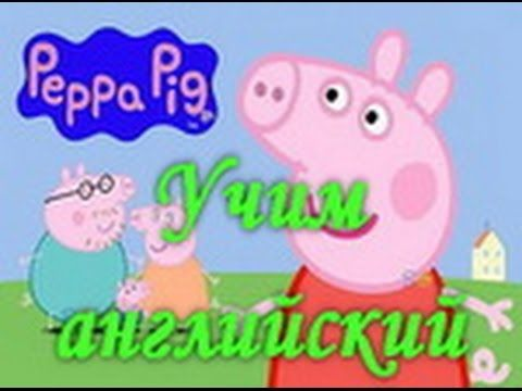 Свинка Пеппа учим английский бесплатные игры онлайн / Peppa Pig games online Englis...