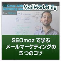 SEOmozで学ぶメールマーケティングの5つのコツ|海外WEB戦略戦術ブログ : http://www.7korobi8oki.com/mt/archives/2009/09/mail-marketing-5step.html