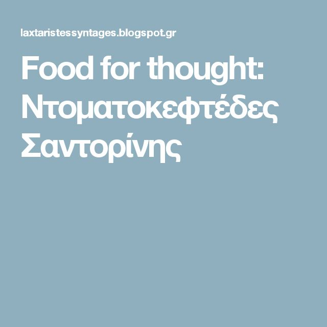 Food for thought: Ντοματοκεφτέδες Σαντορίνης