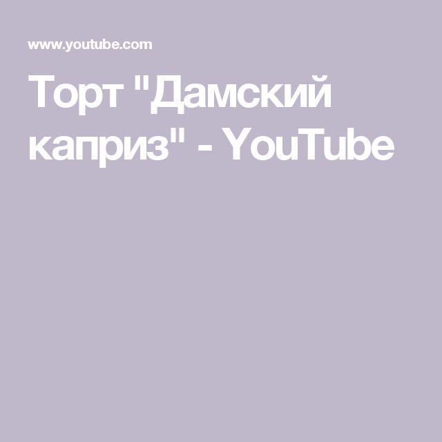 """Торт """"Дамский каприз"""" - YouTube"""
