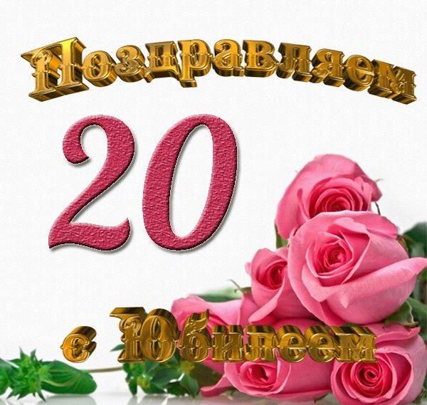 Поздравления с днем рождения 20 девочке