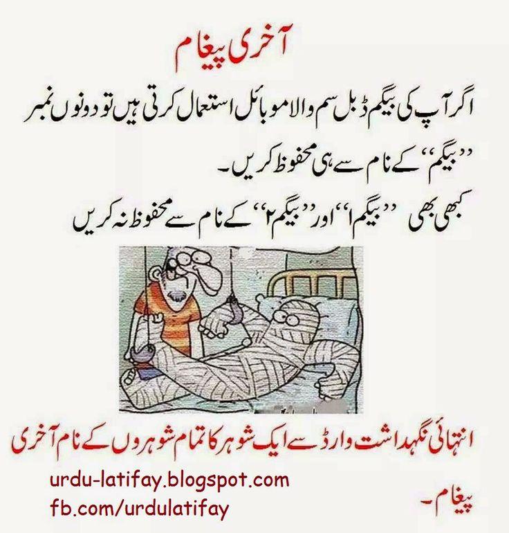 Urdu Latifay: aik Shohar ka Akhri Pegam Urdu Latifay, Mian Bivi ...