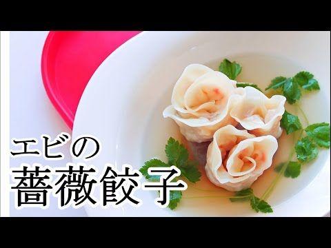 【母の日におすすめ☆簡単料理】エビの薔薇餃子・水餃子(レシピ・ねとめし・作り方・包み方・人気・かわいい)|姫ごはん - YouTube