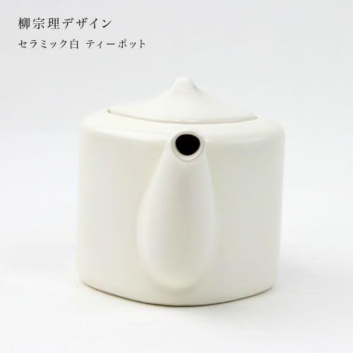 【楽天市場】柳宗理 セラミック 白 ティーポット【RCP】 【楽フェス】:まんまる堂