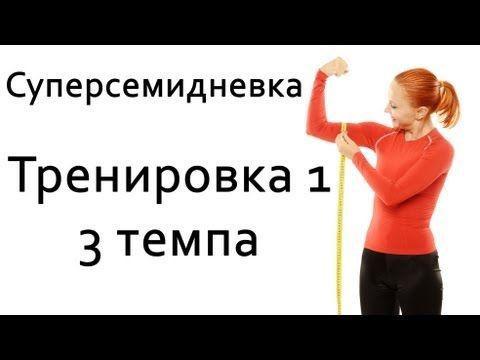 Фитнес дома. Суперсемидневка. Тренировка №1. Три темпа