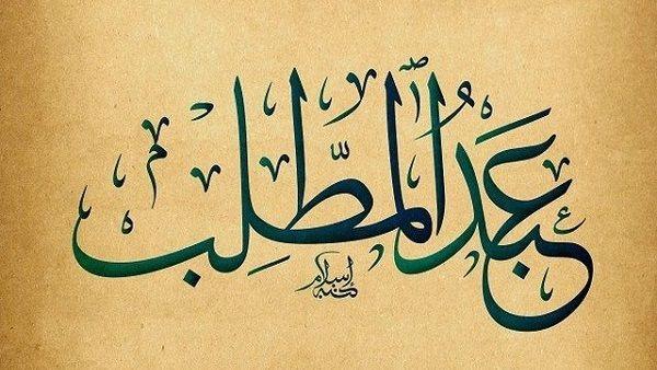 وفاة جد الرسول Arabic Calligraphy Calligraphy