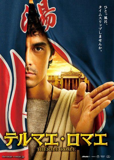 テルマエ・ロマエ 今季一番見たい映画! 濃いなー阿部ちゃん。 でも、北村一輝のほうが濃いけどw