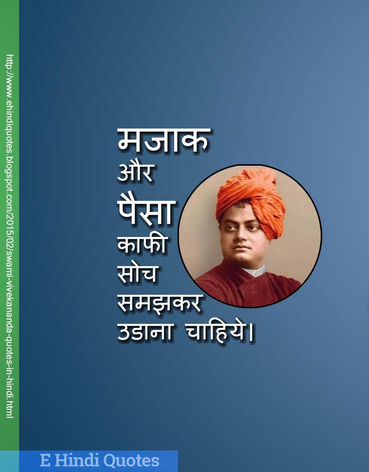 मजाक और पैसा काफी सोच समझकर उडाना चाहिये। #hindiquotes #swamivivekananda #quotes