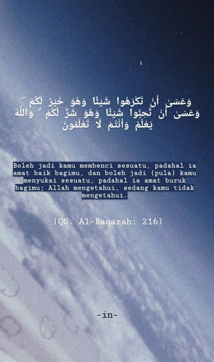 Al Baqarah Ayat 216 : baqarah, Surat, Al-Baqarah, Allah,