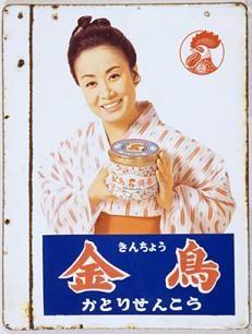 昭和40年代金鳥のホーロー看板