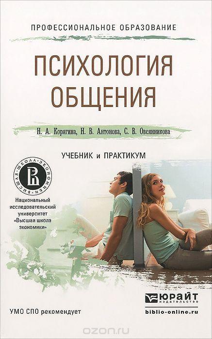 Психология общения. Учебник и практикум » Book - Любимые книги