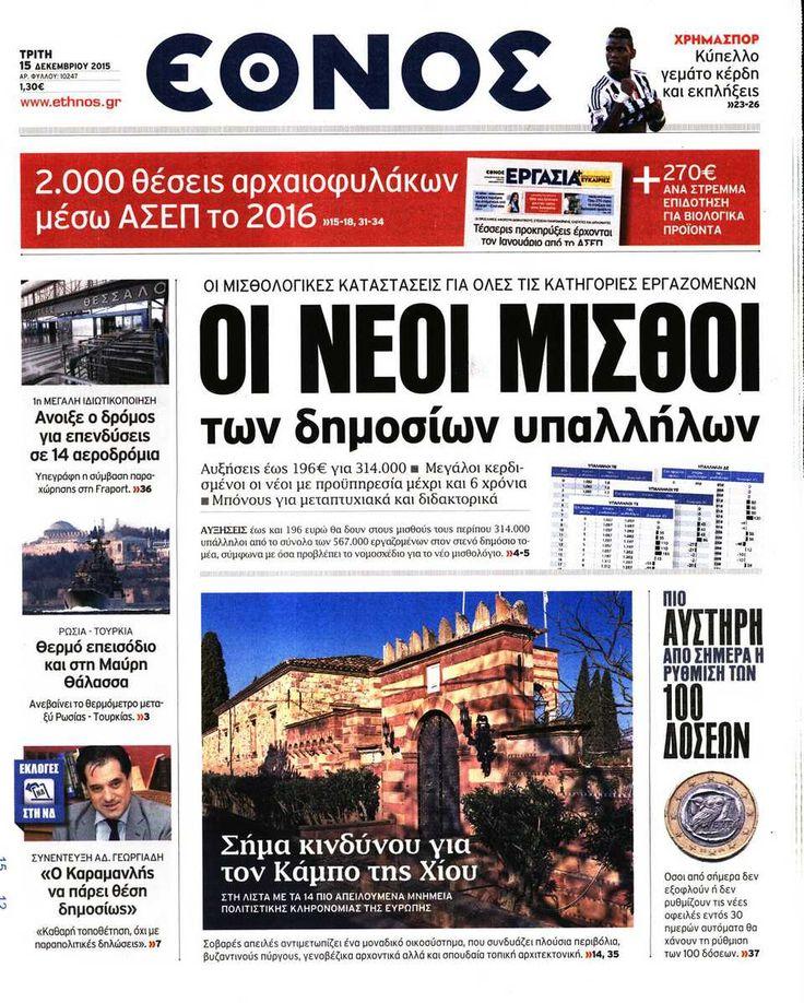 Εφημερίδα ΕΘΝΟΣ - Τρίτη, 15 Δεκεμβρίου 2015